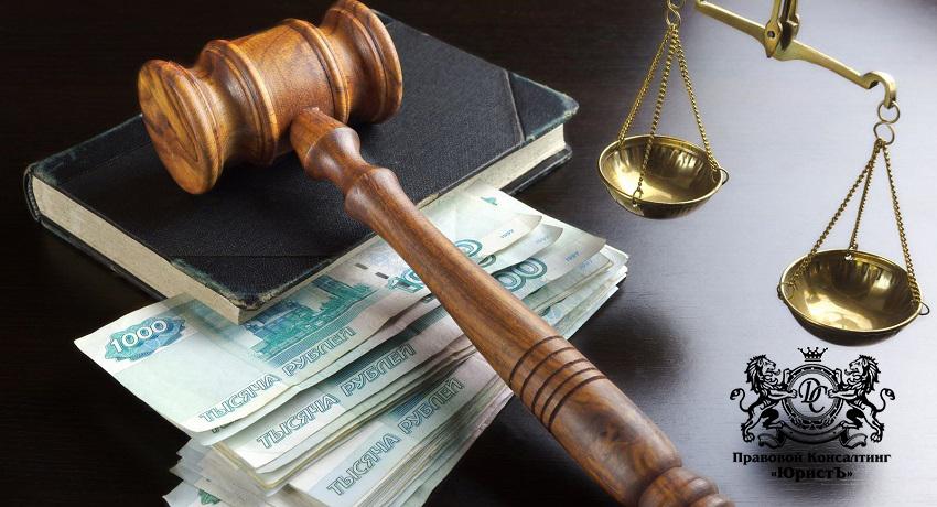 вернуть судебные расходы