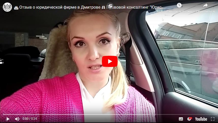 отзыв о юристах г. Дмитров