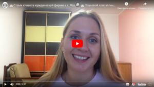 отзыв о юристах в москве