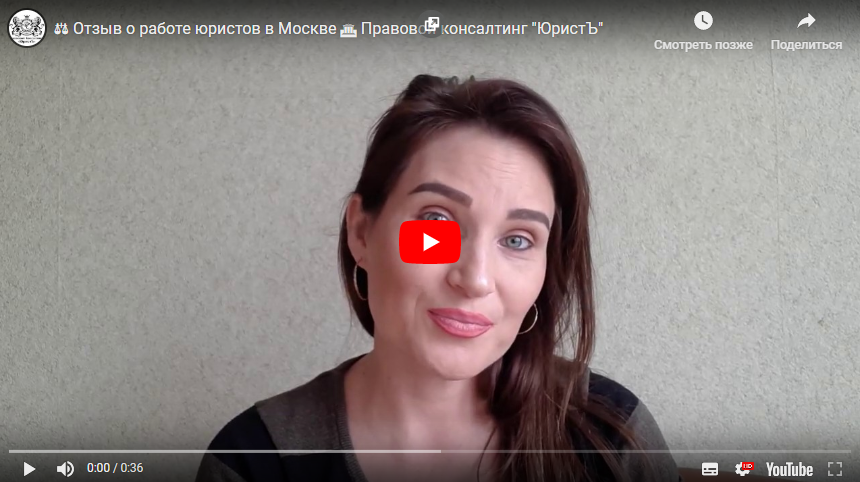 юрист москва отзыв