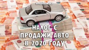 налог на продажу авто
