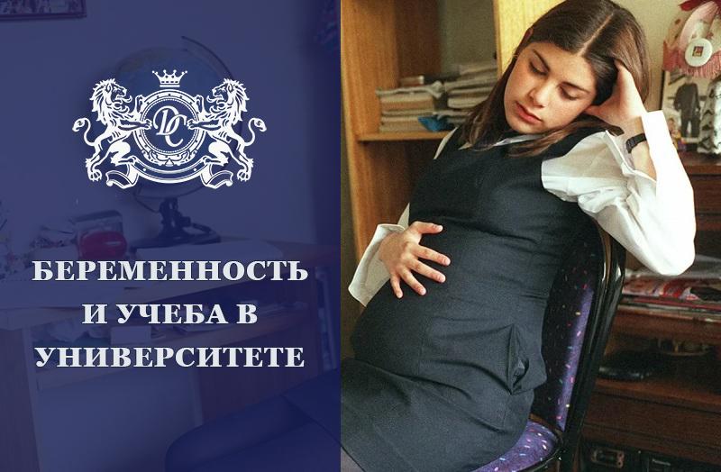 беременная студентка в университете