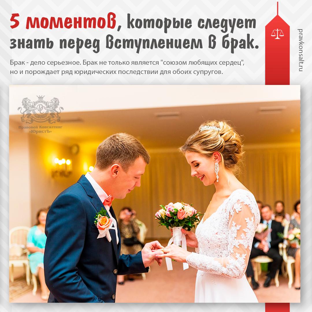 загс и брак