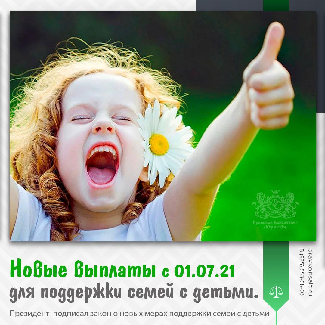 новые выплаты семьям с 01.07.21