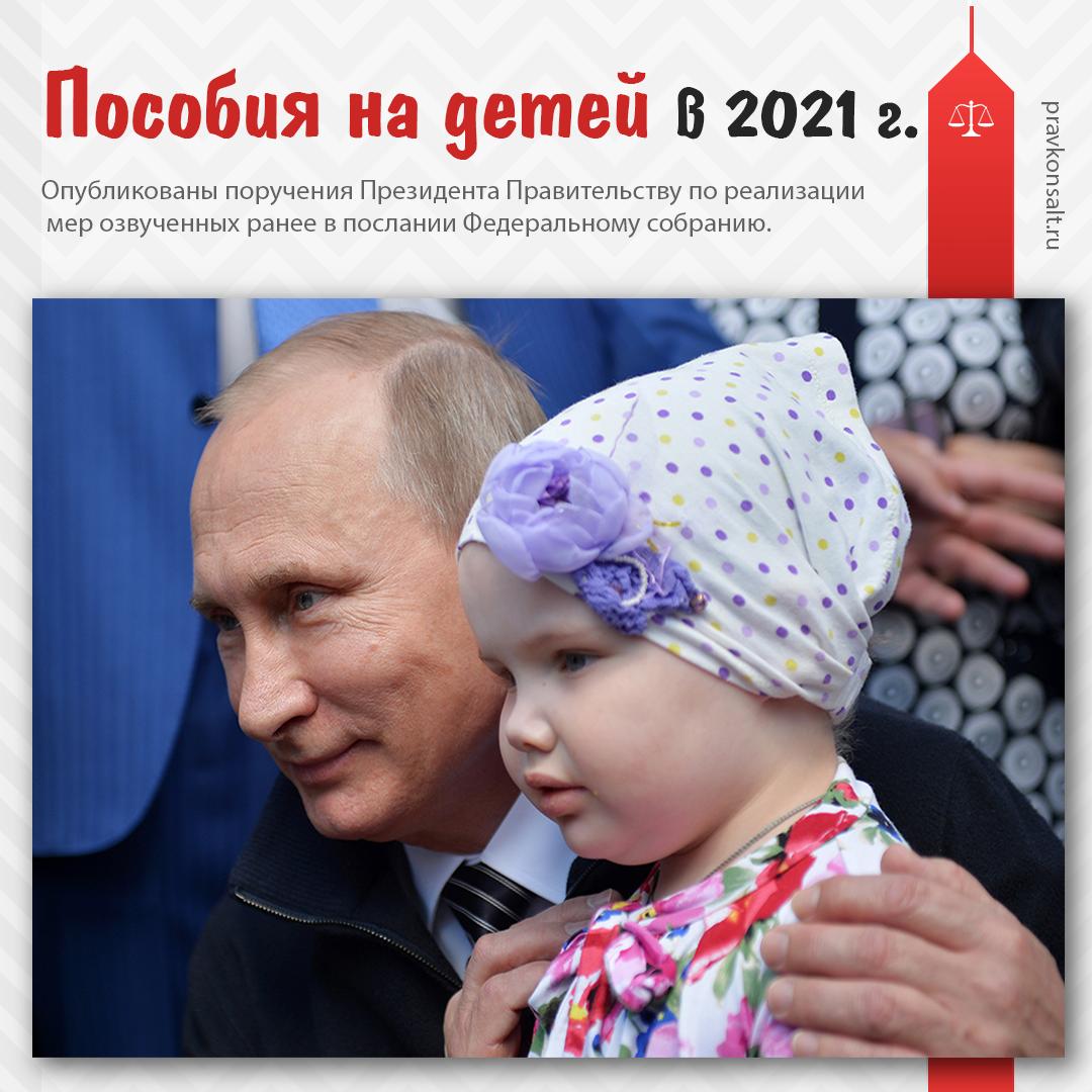 пособия на детей в 2021