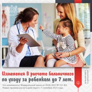 Больничный по уходу за ребенком до 7 лет